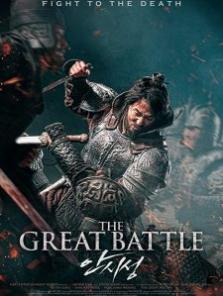 Büyük Savaş 2018 Türkçe Altyazılı Full HD izle