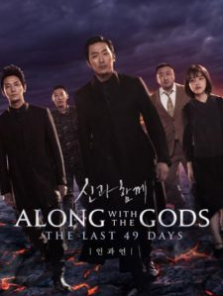 Along With the Gods: The Last 49 Days 2018 Full HD izle